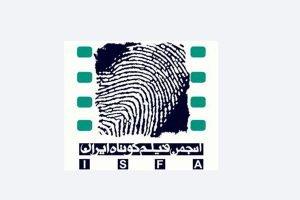 انجمن فیلم کوتاه