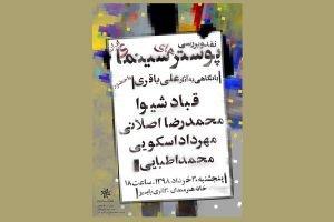 پوستر سینمای ایران