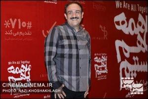 مهران غفوریان در افتتاحیه فیلم ما همه باهم هستیم