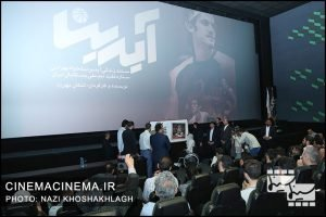 اکران مستند زندگی آیدین نیکخواه بهرامی، بازیکن فقید تیم ملی بسکتبال کشورمان