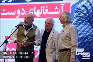 دومین دوره جایزه آکادمی سینماسینما