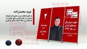 ۲نوید محمدزاده