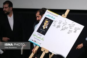 بزرگداشت نخستین سالگرد درگذشت عزت الله انتظامی
