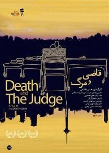 مستند قاضی و مرگ