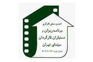 انجمن دستیاران کارگردان