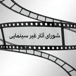 شورای+پروانه+ساخت+و+نمایش+آثار+غیر+سینمایی