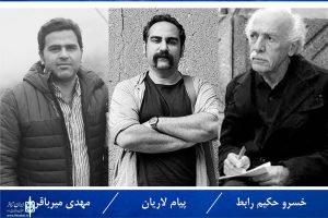 داوران مسابقه نمایشنامهنویسی جشنواره تئاتر فجر