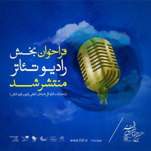 رادیو تئاتر جشنواره تئاتر فجر