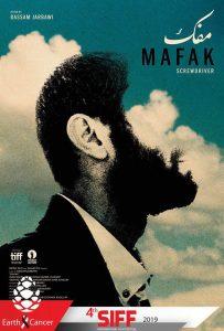 جشنواره بینالمللی فیلم سلیمانیه