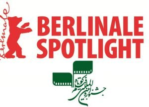 اسپاتلایت جشنواره برلین در تهران