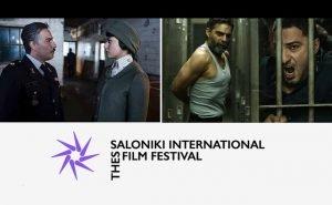 جشنواره فیلم سالونیکا
