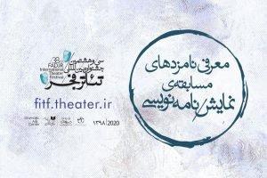 مسابقه نمایشینویسی سی و هشتمین جشنواره بینالمللی تئاتر فجر