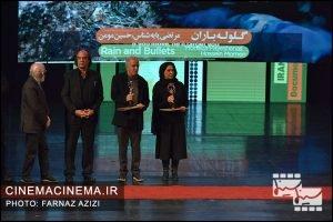 اختتامیه سیزدهمین جشنواره فیلم سینما حقیقت