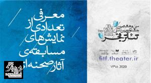نمایشهای مسابقه آثار صحنهای جشنواره تئاتر فجر