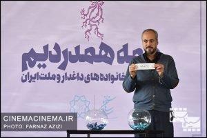 مراسم قرعهکشی جدول سینما رسانه در سیوهشتمین دوره جشنواره فیلم فجر