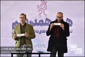 مراسم قرعهکشی جشنواره فیلم فجر