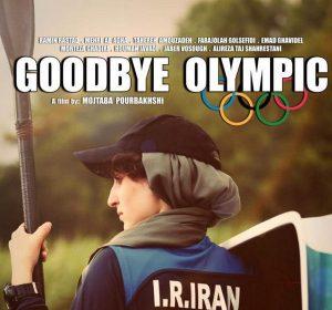خداحافظ المپیک