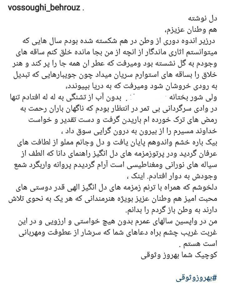 واکنش بهروز وثوقی به بازگشت ایران+ عکس