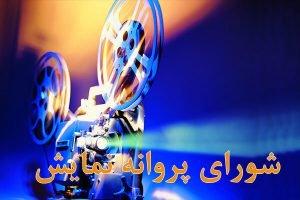 شورای صدور پروانه نمایش