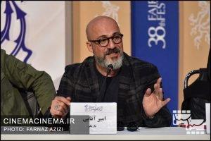 امیر آقایی در نشست خبری عوامل فیلم شنای پروانه در سی و هشتمین جشنواره فیلم فجر