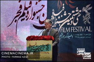 سید عباس صالحی، وزیر فرهنگ و ارشاد اسلامی در آیین اختتامیه سی و هشتمین جشنواره فیلم فجر