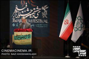 سیدعباس صالحی، وزیر فرهنگ و ارشاد اسلامی در آیین اختتامیه سی و هشتمین جشنواره فیلم فجر