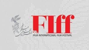 جشنواره جهانی فیلم فجر ۹۹