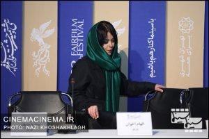 الهام اخوان در نشست خبری عوامل فیلم «دوزیست» در سی و هشتمین جشنواره فیلم فجر