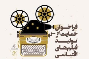film-eghtebasi