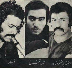 فرهاد مهراد شهیار قنبری اسفندیار منفردزاده
