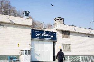 زندان-اوین