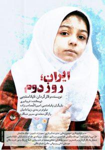 ایران روز دوم