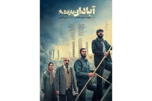 پوستر-آبادان-یاده-۶۰-۷۶۸x512
