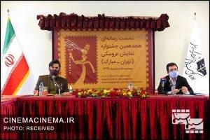 نشست خبری جشنواره نمایش عروسکی تهران – مبارک
