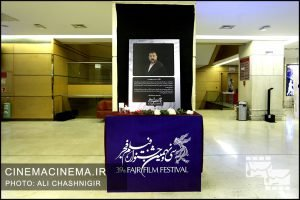 سی و نهمین جشنواره فیلم فجر