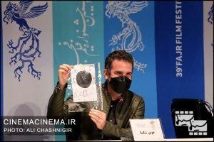 هوتن شکیبا در نشست خبری فیلم تی تی در سی و نهمین جشنواره فیلم فجر