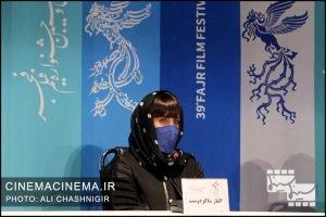 الناز شاکر دوست در نشست خبری فیلم تی تی در سی و نهمین جشنواره فیلم فجر