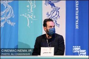 عماد خدابخش در نشست خبری فیلم تی تی در سی و نهمین جشنواره فیلم فجر