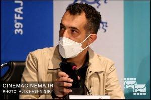 هاتف علیمردانی در نشست خبری فیلم ستاره بازی در سی و نهمین جشنواره فیلم فجر