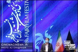 سیدمحمدمهدی طباطبایی نژاد، دبیر جشنواره فیلم فجر در مراسم اختتامیه سی و نهمین جشنواره فیلم فجر
