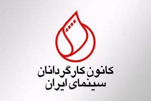 انجمن صنفی کارگردانان سینمای ایران