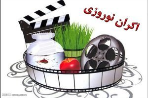 اکران نوروز ۱۴۰۰