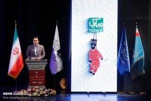 اختتامیه هجدهمین جشنواره نمایش عروسکی تهران - مبارک