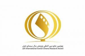 جایزه پژوهش سال سینما