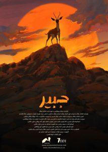 انیمیشن جبیر