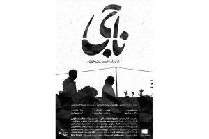 فیلم کوتاه ناجی