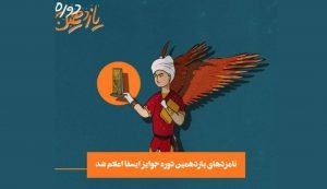 جوایز آکادمی فیلم کوتاه ایران