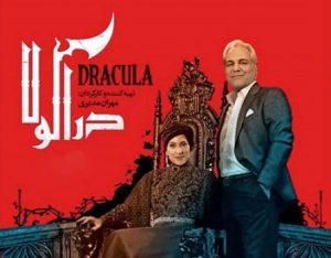 Dracula-E01-min