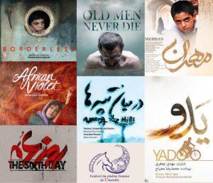 فستیوال سینمای ایران در شانتیئی فرانسه