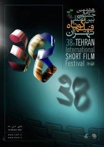 پوستر جشنواره فیلم کوتاه